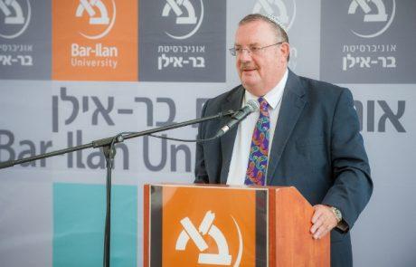 אוניברסיטת בר אילן ניפרדה מהנשיא היוצא הרב פרופ' דניאל הרשקוביץ