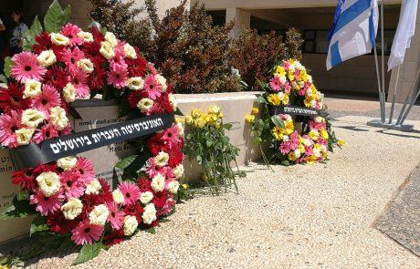 לזכור ולא לשכוח: טקס זיכרון במלאת 16 שנה לפיגוע בקמפוס הר הצופים