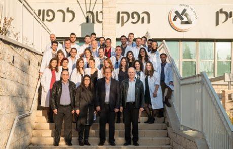 טקס חגיגי בפקולטה לרפואה של אוניברסיטת בר אילן בגליל לרגל התחלת הלימודים הקליניים