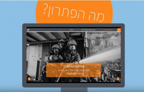 """סטודנטים מ-HITפיתחו טכנולוגיות למידה מקצועיות עבור מד""""א ורשות הכבאות, גופי החירום של ישראל."""