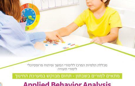 תכנית ניתוח התנהגות יישומי במכללת תלפיות
