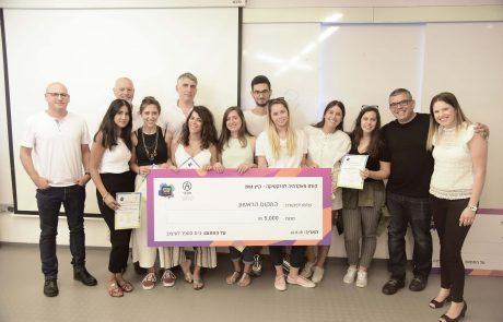 בחסות אלוני והמכללה למינהל: הוכתרו הזוכים בקורס אקדמיה לפרקטיקה