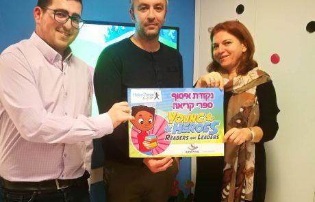 גיבורי העל מגיעים לישראל: Young Heroes – Readers are Leaders