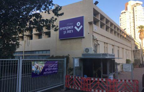 עובדי המכללה האקדמית רמת-גן התאגדו בהסתדרות