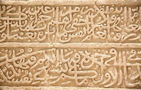 הניבים השונים של השפה הערבית בישראל