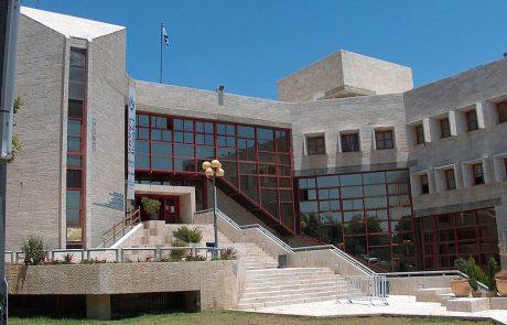 האקדמיהלאמנות ועיצובבצלאל זכתה במענקמחקר מטעם האיחוד האירופי