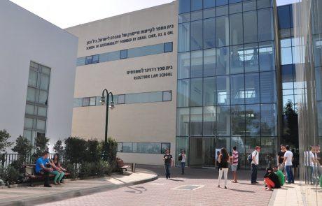 המרכזהבינתחומיהרצליה פותח את השנה ה-25 לפעילותו