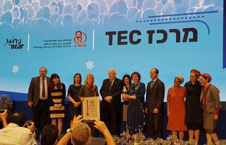 פרס ירושלים הוענק למרכז TEC שפותח במכללת תלפיות במעמד נשיא המדינה