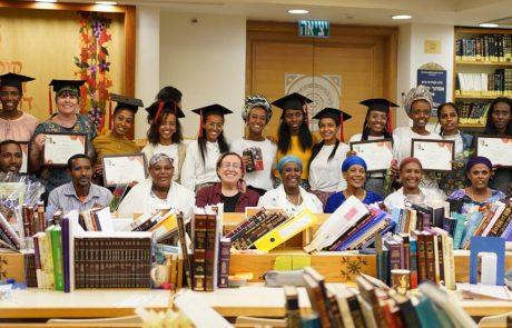 20 בנות מדרשה מהעדה האתיופית סיימו תואר אקדמי במסגרת תוכנית מנהיגות