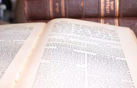 """בג""""ץ דורש ממשרד החינוך: לימודי היהדות בבתי הספר הממלכתיים – פלורליסטיים"""